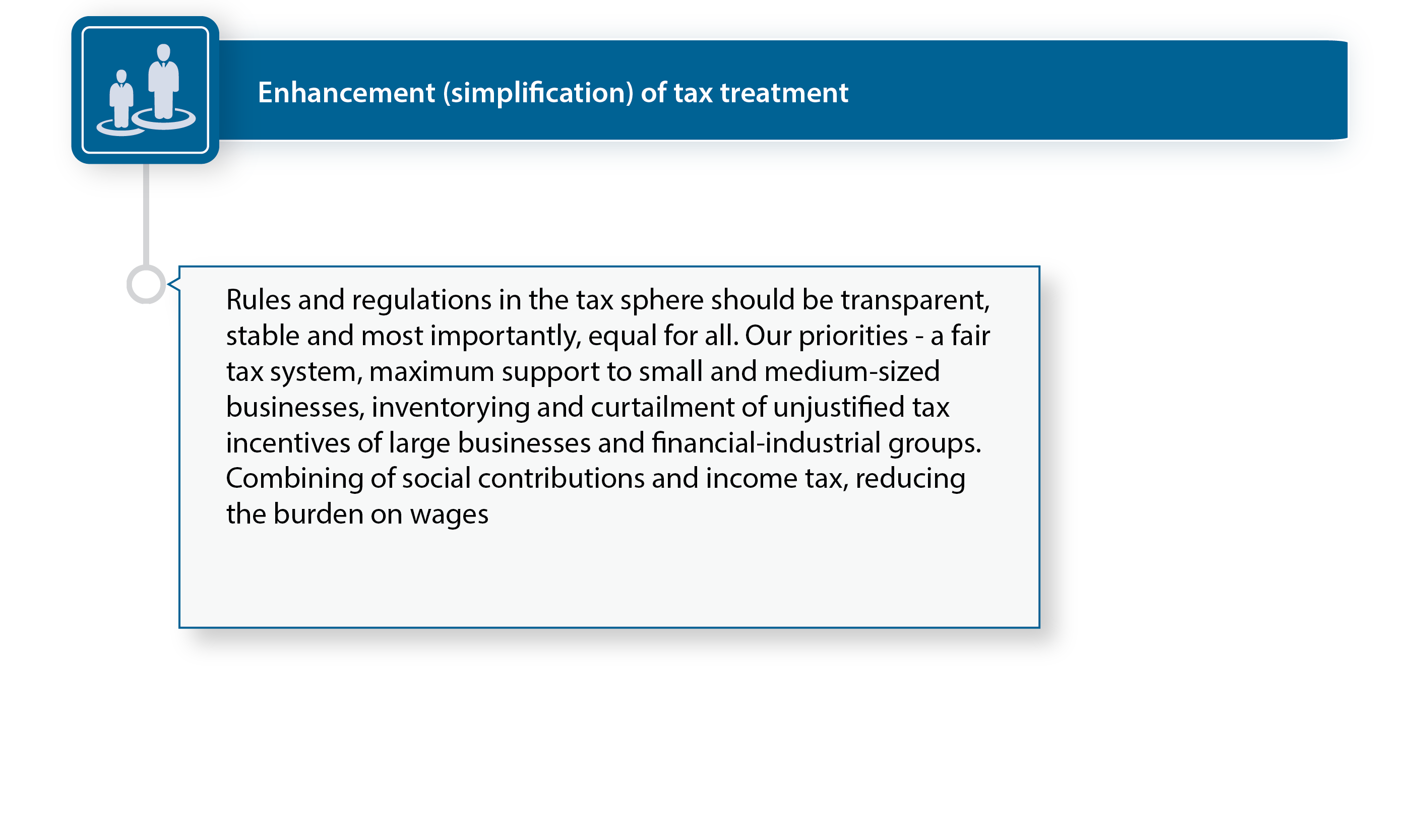Enhancement (simplification) of tax treatment