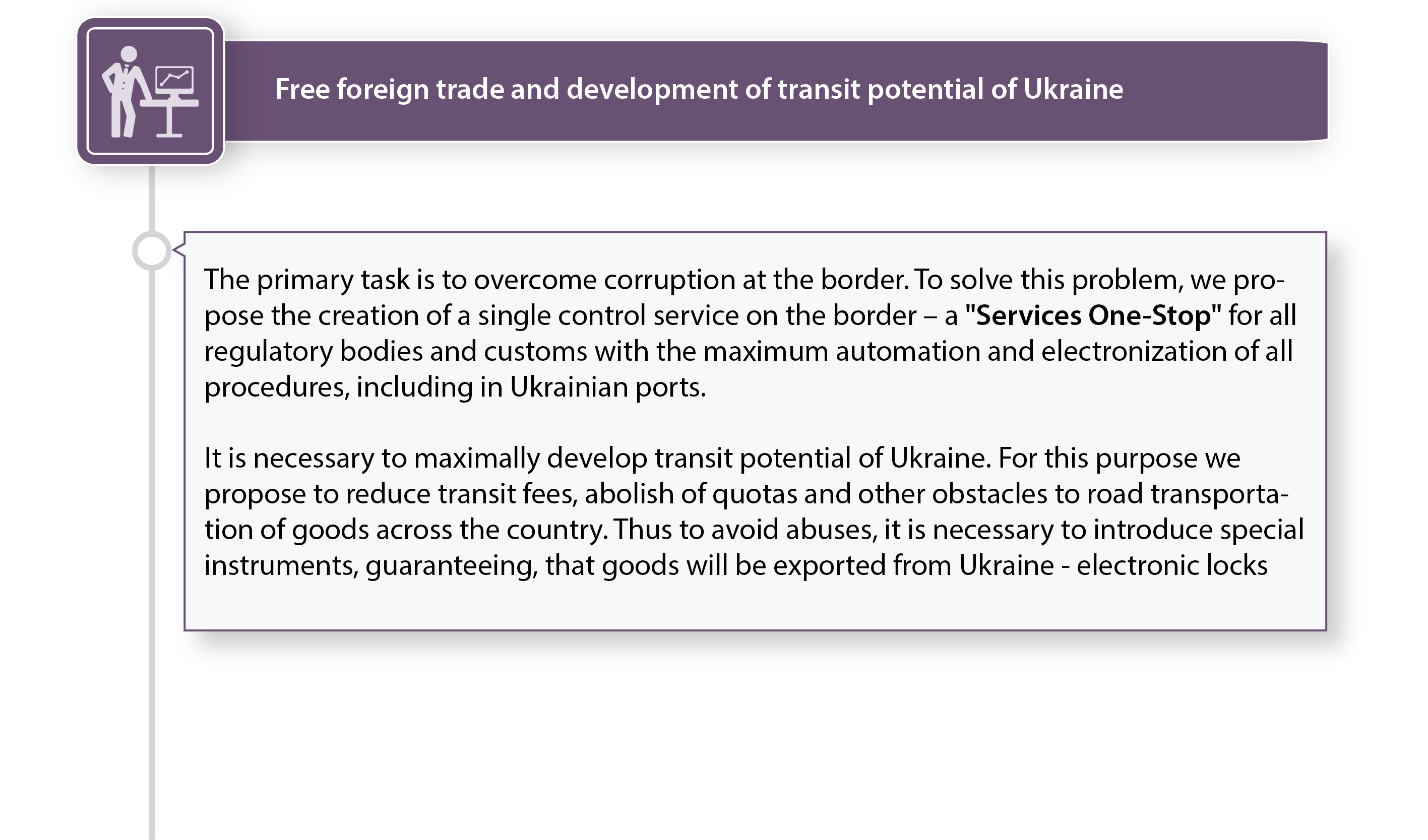 Free foreign trade and development of transit potential of Ukraine