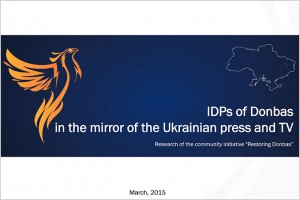 State media do not provide useful information for displaced persons from the ATO area- survey results