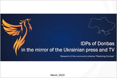 IDPs of Donbas in the mirror of the Ukrainian press and TV