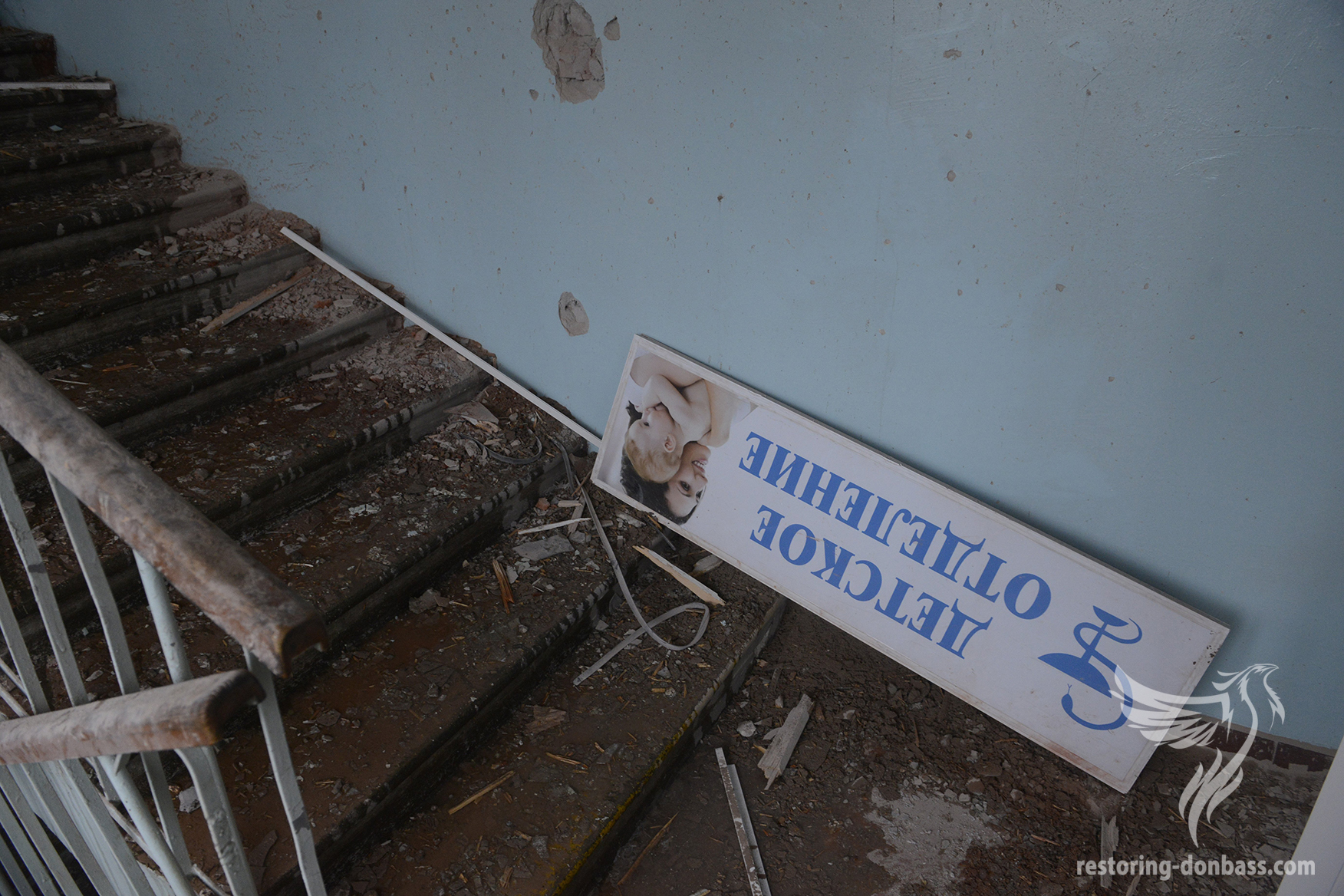 Children's branch of Donetsk hospital in Donetsk came under fire, May 3, 2015
