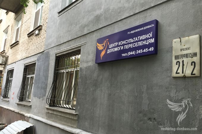 The first center of complex advisory help to internally displaced persons was opened in Kiev
