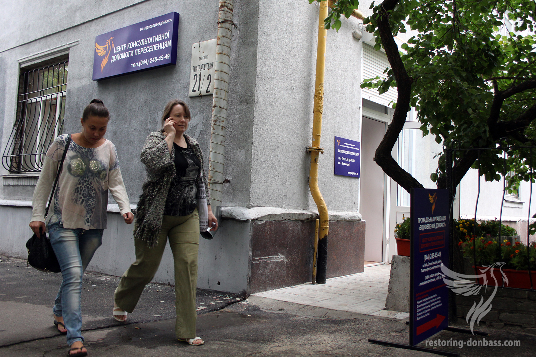 The first Center of  advisory help to internally displaced persons, Kiev