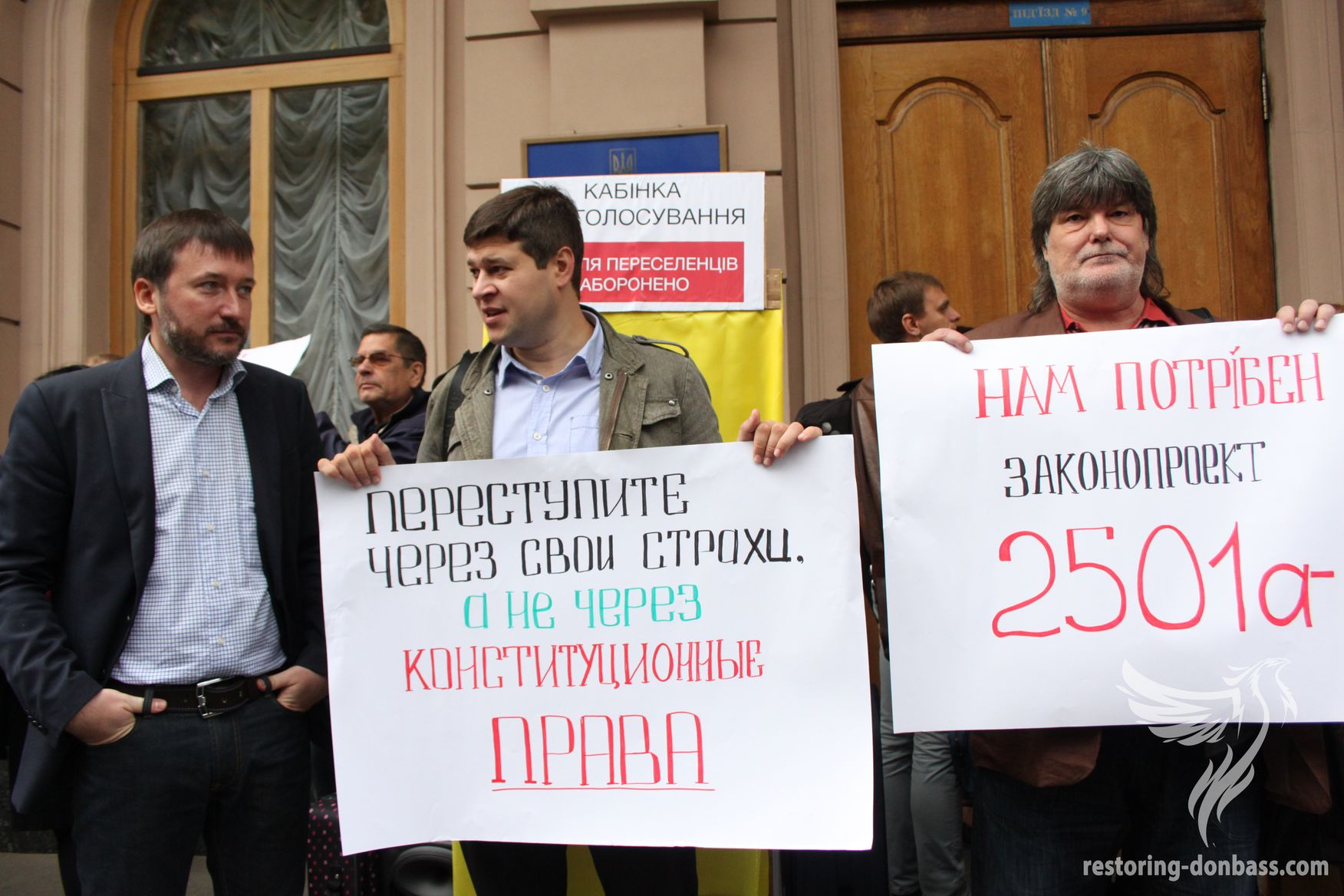 Protest under the Verkhovna Rada of Ukraine to support an electoral rights of internally displaced persons – 14.09.2015