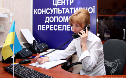 Center of the advisory help to IDPs in Kiev