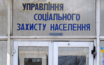 Employees of Departments of Social Protection dismissed, – the deputy chairman of the Lugansk regional administration