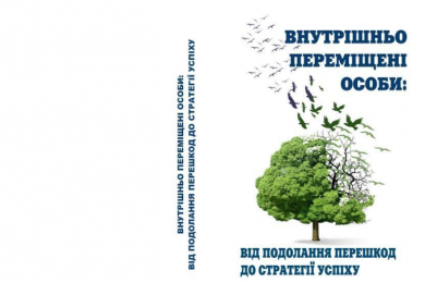 The monograph on IDPs was recognized as the best book edition in humanitariam field