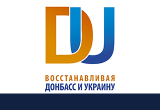 Восстанавливая Донбасс и Украину